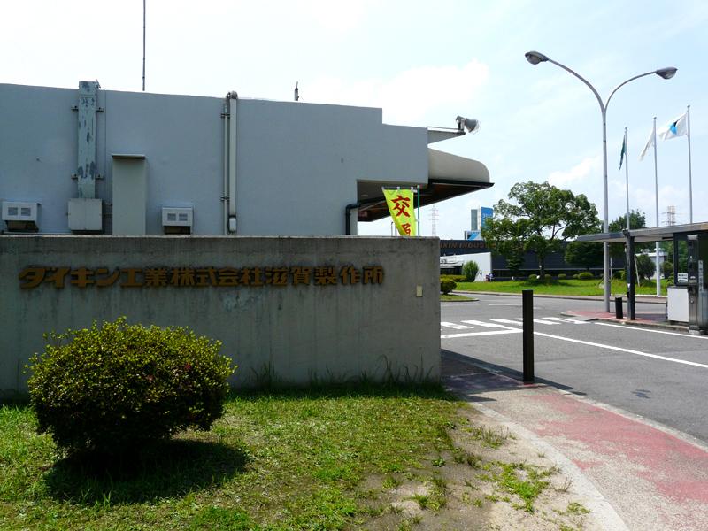 ダイキン工業 滋賀製作所