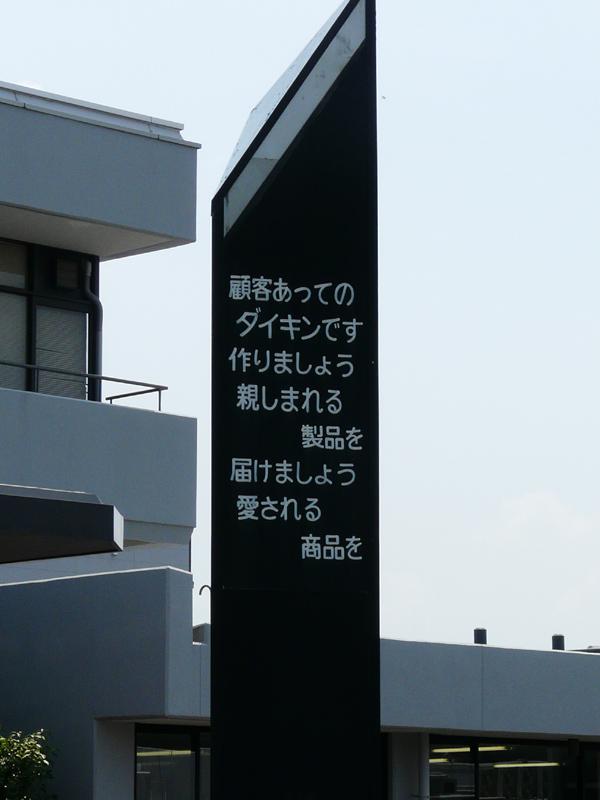 工場入り口に掲げられた標語