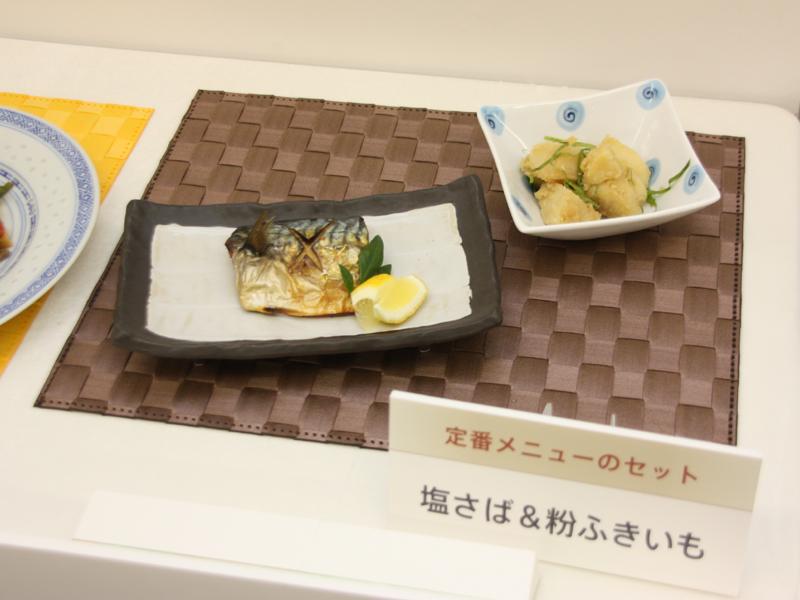 こちらは「魚&野菜セット」塩さばと粉ふきいも