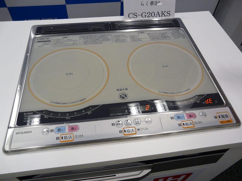 上位モデルの「CS-G20AKS」は天板がシルバー