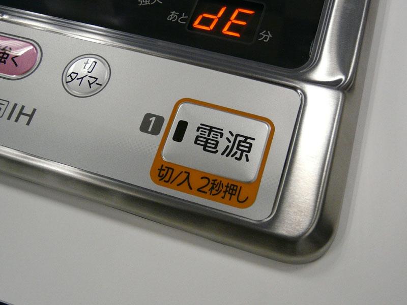 電源ボタンや熱源ボタンの文字は大きく表示されている