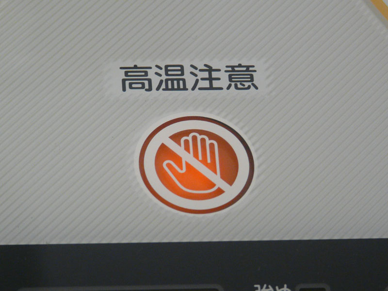 高温注意のマークもオレンジで表示した