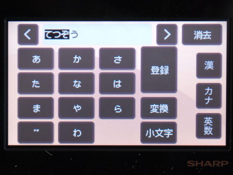 鉄蔵を登録。カナ漢字変換は熟語単位