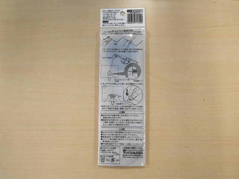 パッケージ裏には中綴じの使用方法が記載されている