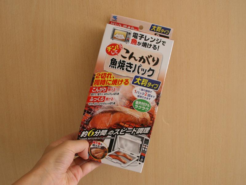 小林製薬「チン! して こんがり魚焼きパック 大判タイプ」