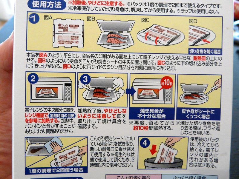 使い方はパッケージ裏に図入りで説明されている