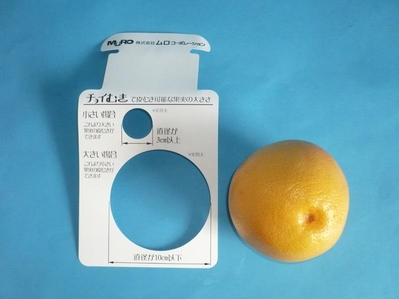 むける果物の大きさを示す紙製ガイド