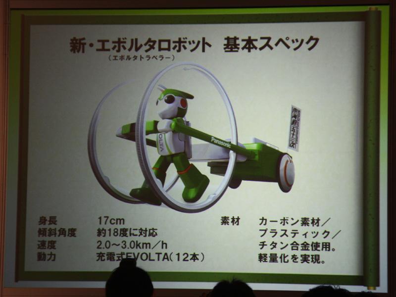 ロボット「エボルタ」のスペック