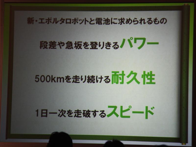 走行に求められる3つの能力は「パワー」「耐久性」「スピード」