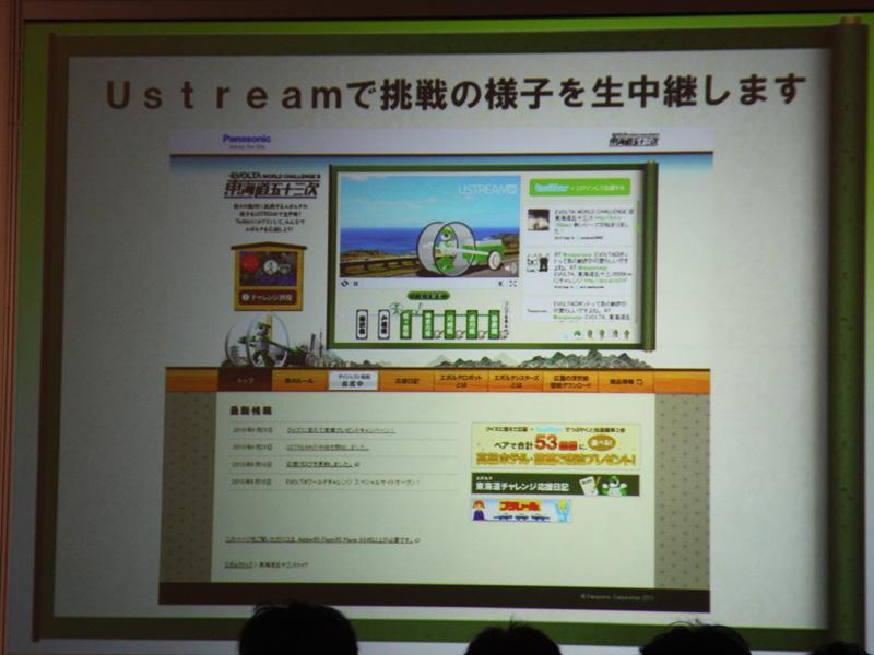 旅のようすは、Ustreamで生中継される。また、「エボルタシスターズ」がブログやTwitterなどで逐一更新していくという