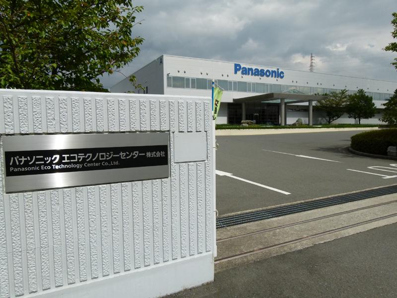 兵庫県加東市にあるパナソニック エコテクノロジーセンター(PETEC)