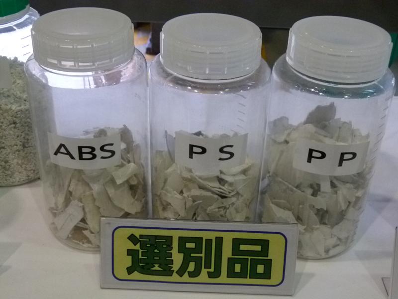 選別された3種類のプラスチック樹脂