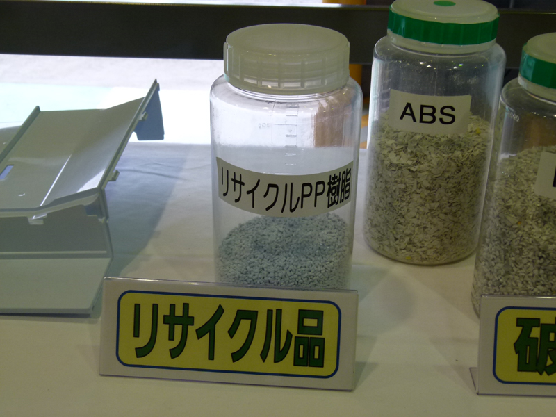 リサイクルPP樹脂となった状態