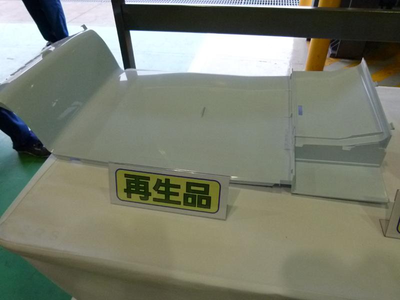 再生品の一例。まずは冷蔵庫部品で採用を検討しているという
