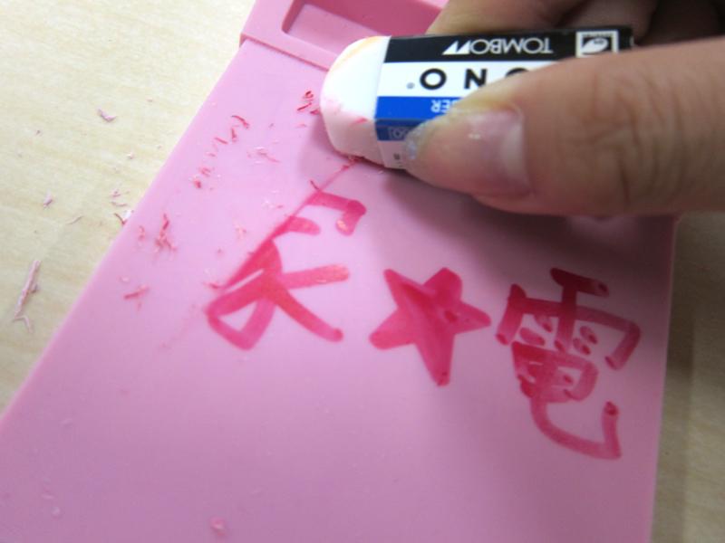 今まで試したペンのなかで、一番消しゴムで消しやすく、きれいに消せる