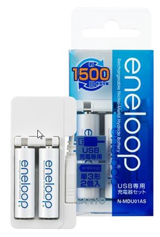 USBコネクタに差し込むと、単三を4.6時間で充電できるUSB専用充電器セット「N-MDU01AS」