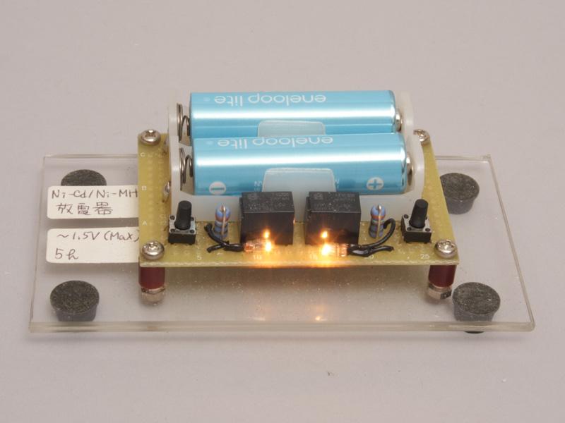 総額1,000円もしなかったリフレッシャーキット。1.0Vで動く電磁石が入っていて、これが回路のスイッチになっている。つまり電池が切れると電磁石の力が弱まって自動的に放電が止まるという実にアナログな放電器だ(笑)