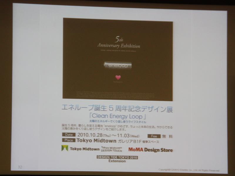 10月28日から11月3日まで、東京ミッドタウンにてエネループ誕生5周年を記念したデザイン展が開催される