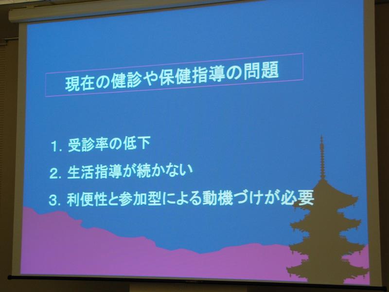上島教授によると現在の健診や保健指導では、受診室の低下や指導が続かないなどの問題点があるという