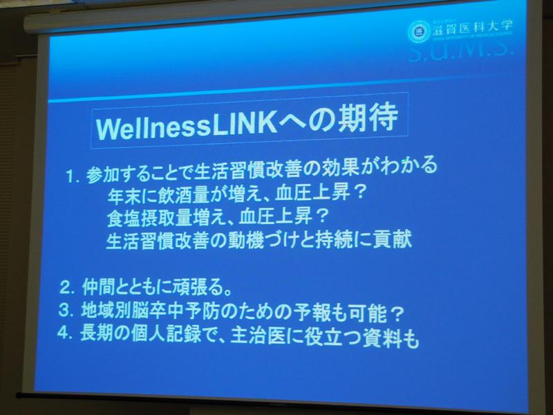 しかし、ウェルネスリンクを使うことで、自ら生活習慣改善の効果を知り、動機付けと持続に貢献できるという