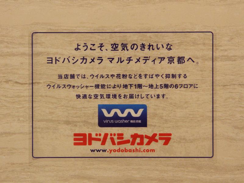 ヨドバシカメラ マルチメディア京都のトイレには、ウイルスウォッシャーによる空調が行なわれていることを示す掲示があった