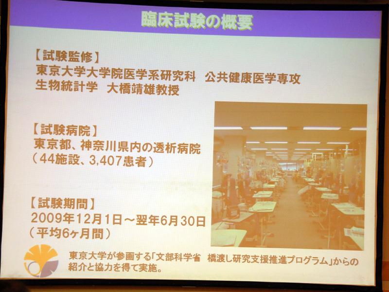 試験は、東京・神奈川の44カ所の透析病院にて行なわれた