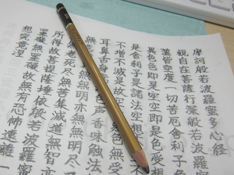 ひたすら縦書きで漢字を書く