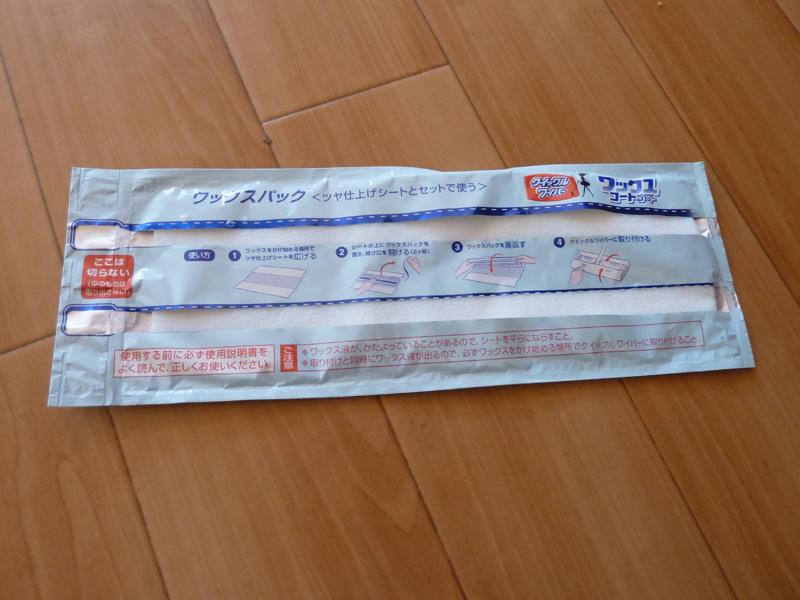 ワックスパックは密閉されているので、使用前に封を開けて使う