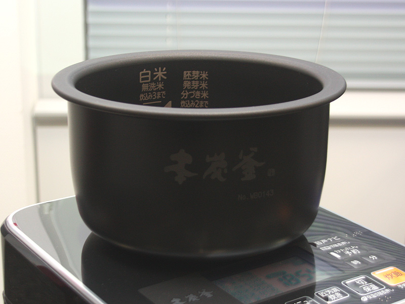 炭でできた内釜「本炭釜」。純度は99.9%