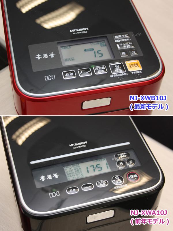 比べてみると、2011年モデルは液晶画面のサイズが大きくなっている
