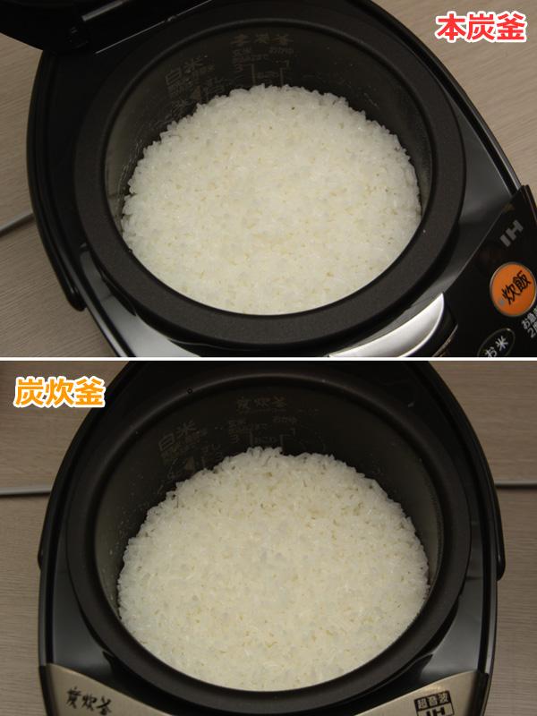 炊き上がりを比べると、本炭釜の方がふっくら感がある。また、香りも本炭釜の方が高い