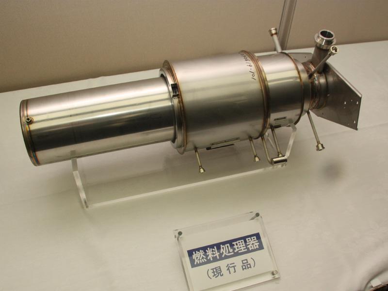 従来モデルの燃料処理機