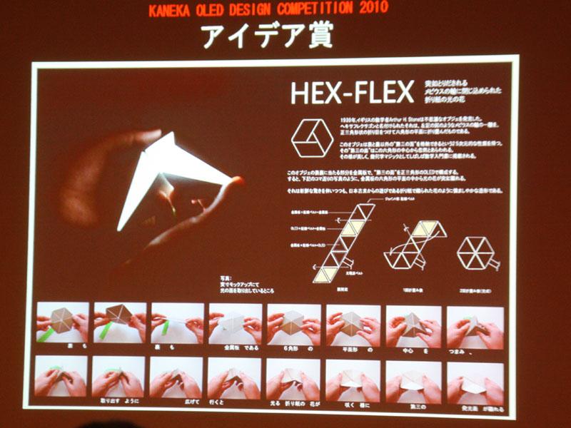 アイデア賞の「HEX-FLEX」。折り紙の要領で光が折り畳める、「遊び」を重視したライト