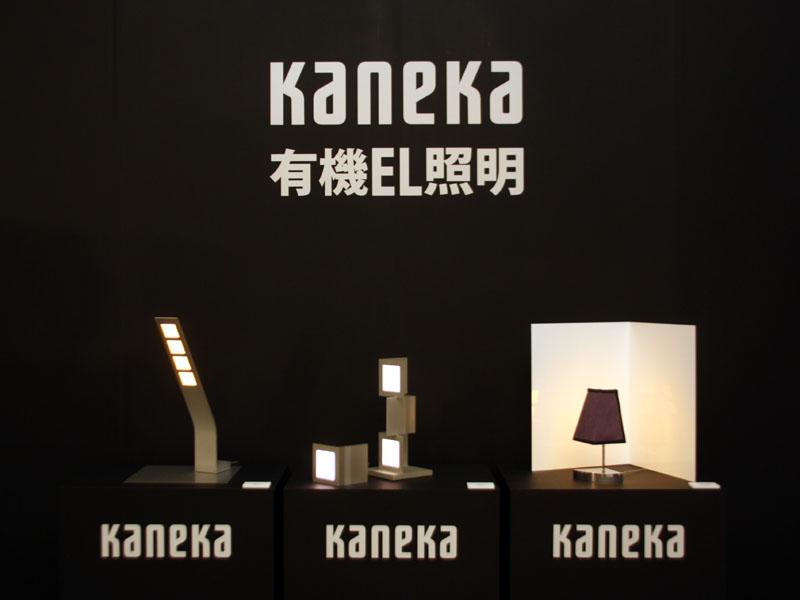 発表会会場で展示されていた、光源に有機ELパネルを採用した照明器具。ライティングフェアにて、いずれかが限定販売される