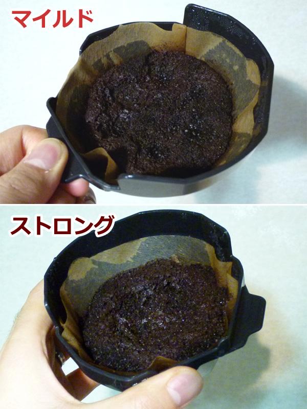 ドリップ後のコーヒーのカスを見ても、ストロング(下)は中央に凹みがあるのに対し、マイルド(上)では中央が凹んでいない