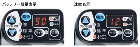 バッテリー残量などを分かりやすく表示する「デジタル式メインスイッチ」
