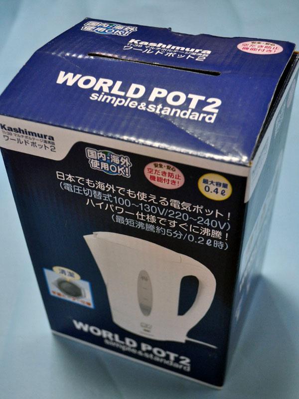 カシムラ「ワールドポット2」