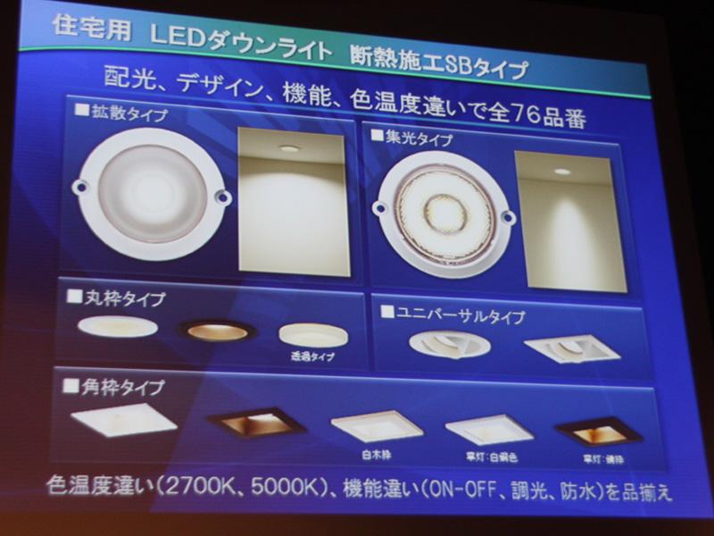 住宅用ダウンライトは配光やデザイン、色温度の違いなどで、全76品番が用意される
