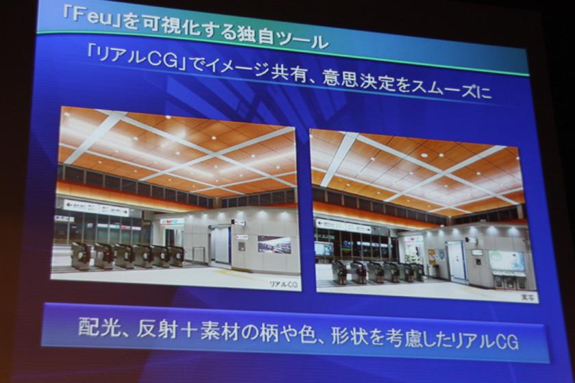 照明空間のできあがりの状態を、CGで再現する「リアルCG」。光の反射や壁の素材も再現できる。写真は左がリアルCG、右が実際の駅のようす