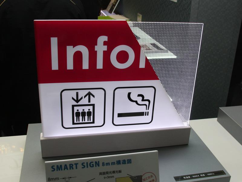 会場では、スマートシャンデリアでも使われている導光板を用いたLEDサイン照明も公開されていた