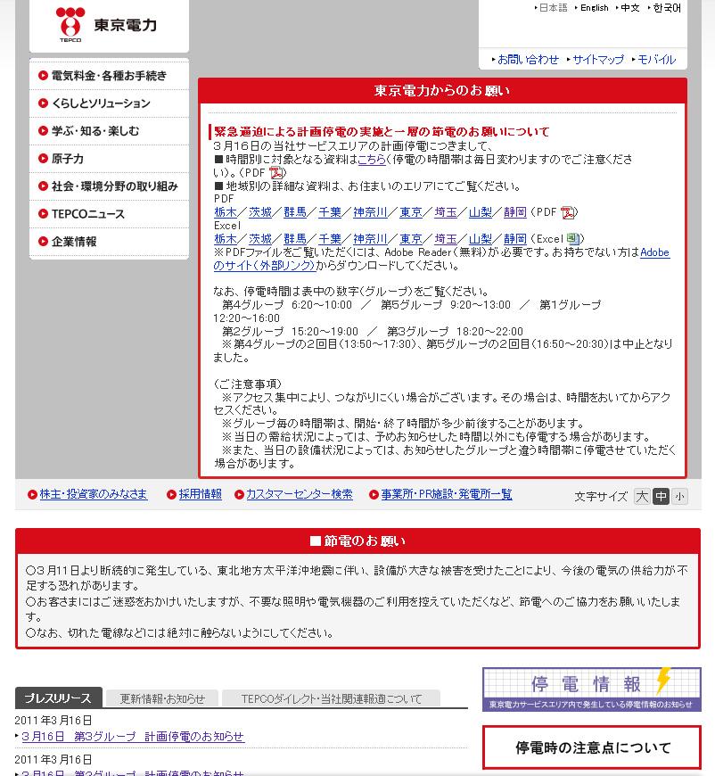 東京電力ホームページのスクリーンショット。2回目の中止について、停電時間の欄に記されている