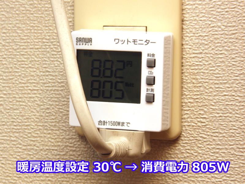 暖房の設定温度をMAXの30℃にすると、消費電力は805W