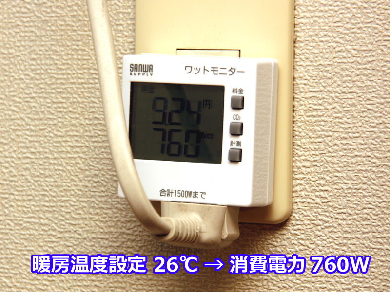 26℃に抑えると、消費電力は760Wに下がった