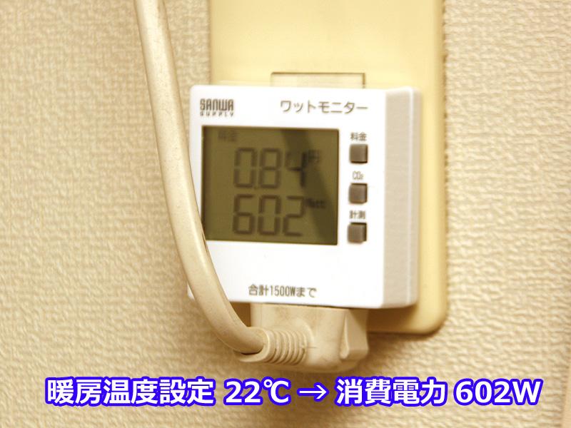 さらに22℃に抑えると、消費電力は602W。MAXの状態よりも203W抑えることができた