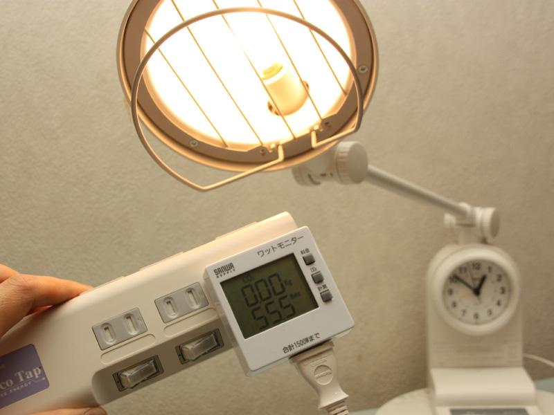 電球をすべて省エネ化したつもりだったが、電気スタンドの小型電球をそのままにしていたのを忘れていた。消費電力は55.5W