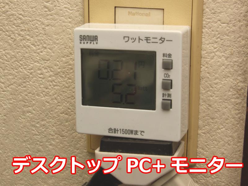 デスクトップパソコンとモニターの待機電力は、2つ合わせて5.2Wだった。使用時は120W