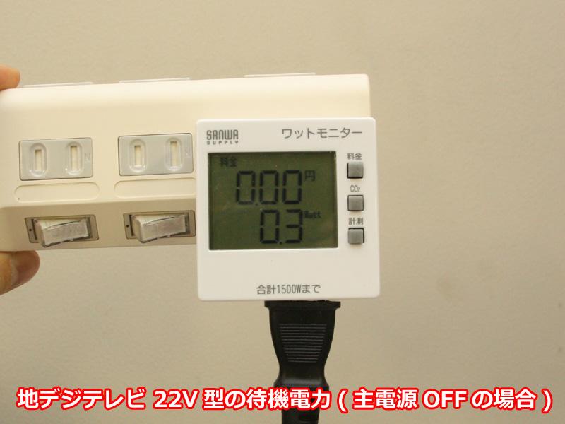 22V型の地デジテレビの主電源を切ると、待機電力は0.3Wだった