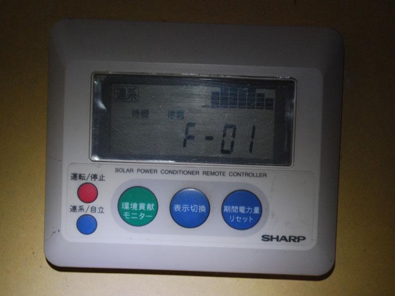 太陽光発電ブレーカーを落とすと、パワコンのモニターには停電を示す表示がされる