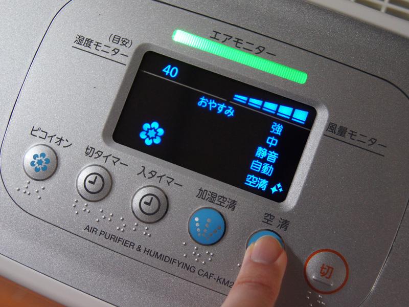 操作はシンプルでわかりやすい。普段は加湿空清か、空清、どちらかかのボタンを押すだけで利用できる