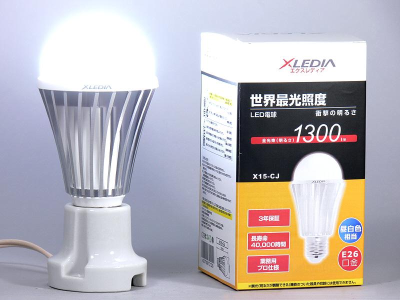 """ユニティ「XLEDIA (エクスレディア) X15-CJ」は1,300lmという""""世界最高""""の全光束を持つLED電球だ。なお、リリース時は昼白色と発表されたが、昼光色に変更されている"""